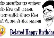 Funny-Belated-Birthday-Wishes-In-Hindi