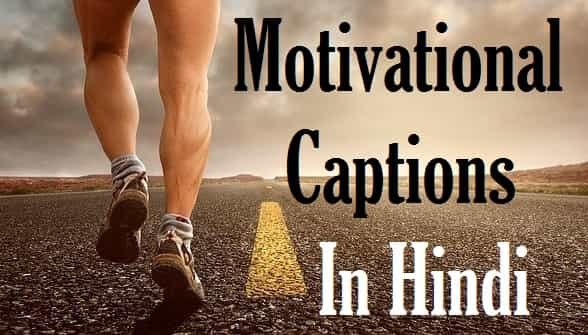 Motivational-Captions-For-Instagram-In-Hindi (1)