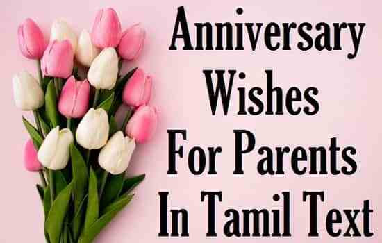 Wedding-Anniversary-Wishes-In-Tamil-For-Parents (1)