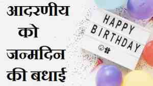 Honorable-to-birthday-congratulations (1)