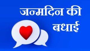 Birthday-greetings-message-In-Hindi-English (2)