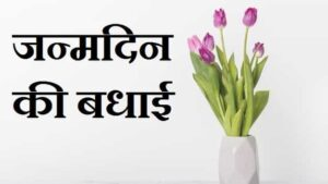 Birthday-greetings-message-In-Hindi-English (3)