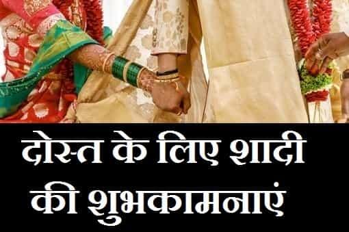 दोस्त-को-शादी-की-बधाई (1)