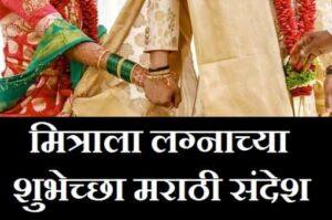 Happy-wedding-message-to-friend-Marathi (2)