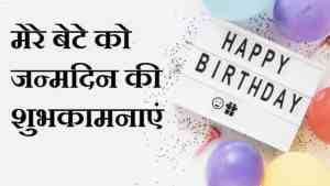 Birthday-Wishes-For-Son-In-Hindi (2)