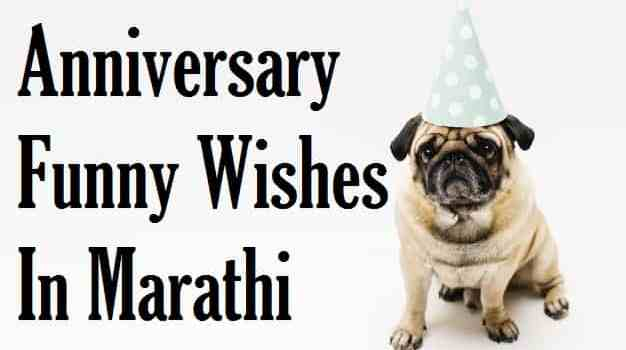 Funny-Anniversary-Wishes-In-Marathi (1)