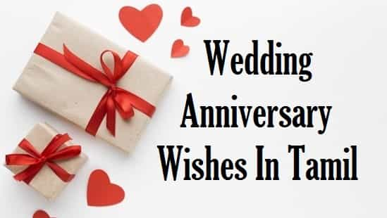 Wedding-Anniversary-Wishes-In-Tamil