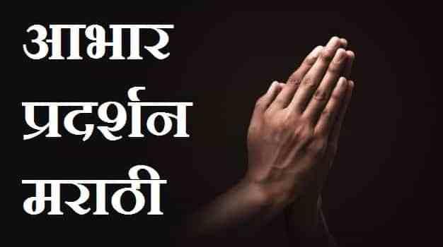 आभार-प्रदर्शन-मराठी-Aabhar-pradarshan-in-marathi (1)