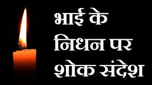 Condolence-Message-For-Brother-In-Hindi-Marathi (3)