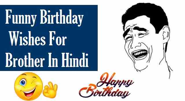 Funny-Birthday-Wishes-For-Brother-In-Hindi (1)