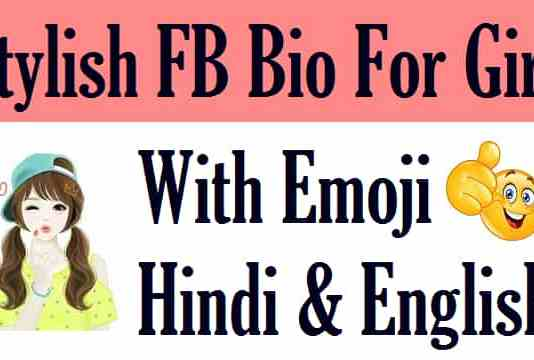 Bio-For-Facebook-For-Girl-With-Emoji