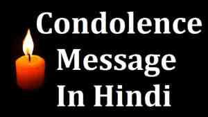 Death-Condolence-Message-in-Hindi (1)