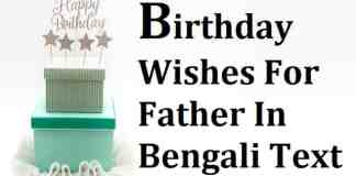 Birthday-Wishes-For-Father-In-Bengali