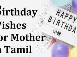Birthday-Wishes-For-Mother-In-Tamil