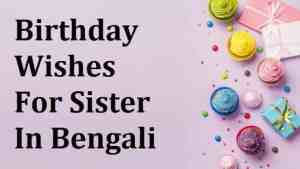 Birthday-Wishes-For-Sister-In-Bengali (1)