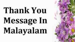 Thank-You-Message-In-Malayalam (1)