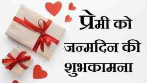 प्यार-को-जन्मदिन-की-बधाई-सन्देश (3)