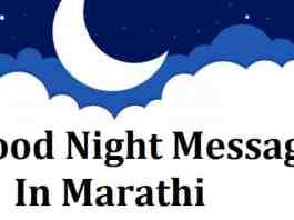 Good-Night-Message-In-Marathi