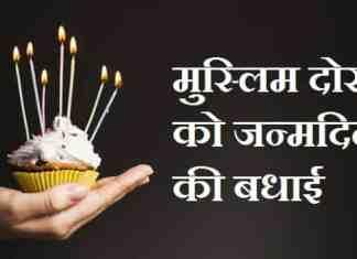 मुस्लिम-दोस्त-को-जन्मदिन-की-बधाई