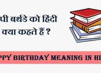 हैप्पी-बर्थडे-को-शुद्ध-हिंदी-में-क्या-बोलते-हैं