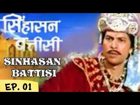 Singhasan Battisi (Old Doordarshan TV serial)