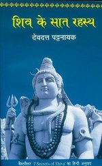 [PDF] Shiv Ke Saat Rahasya by Devdutt Pattanaik (Hindi)