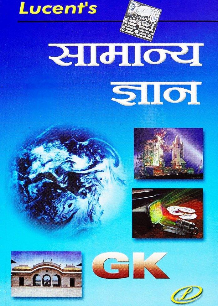 Lucent Samanya Gyan Book (Hindi) PDF