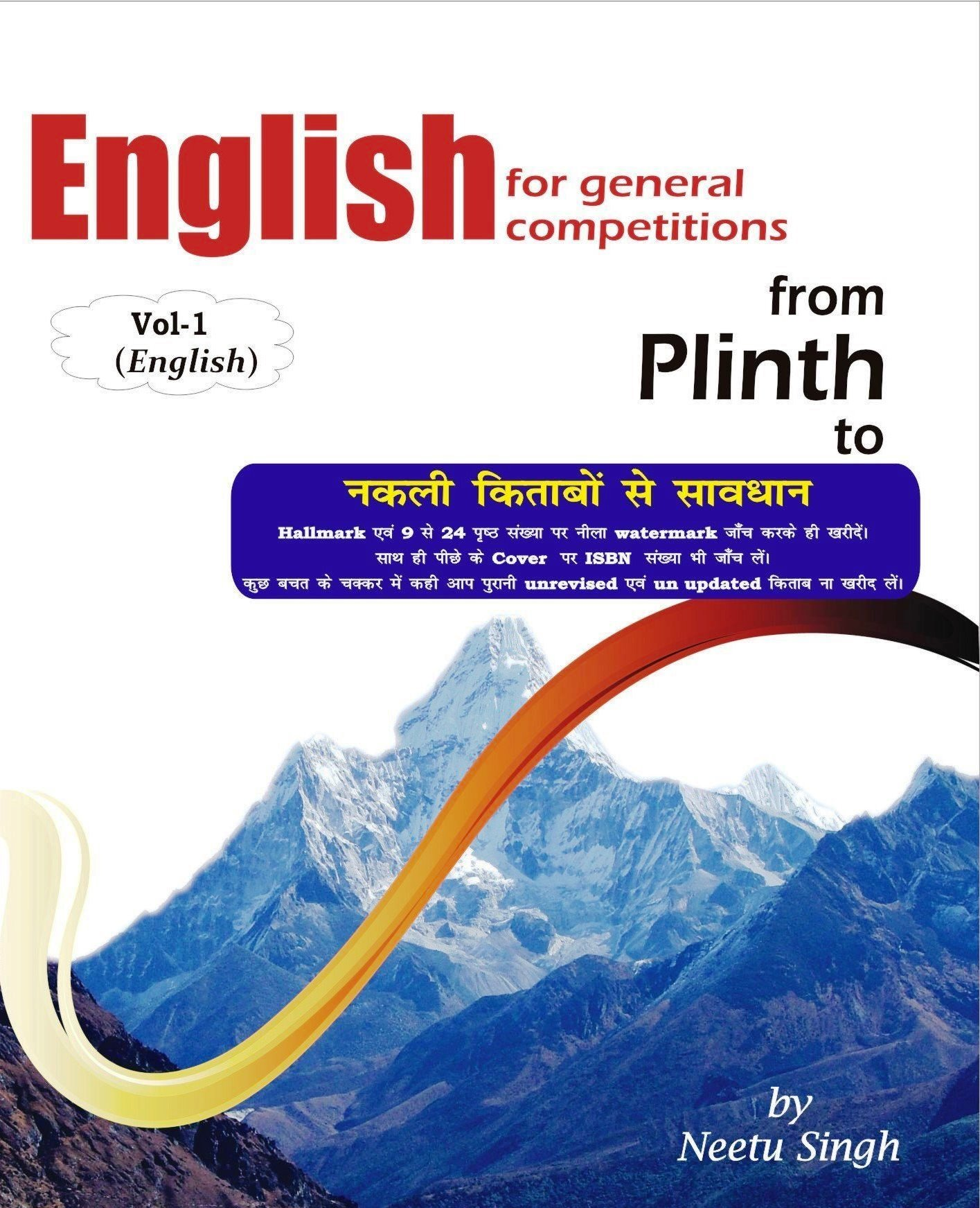 Paramount English Volume 1 Book Download (Plinth to Paramount)