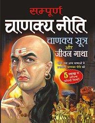 Sampurna chanakya niti (Hindi Book) Book Pdf Free Download