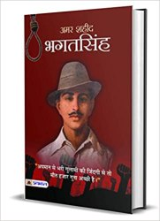 Amar Shaheed Bhagat Singh (Hindi Book) Book Pdf Free Download