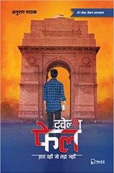 Twelfth Fail | 12th Fail (Hindi Book) book pdf free download