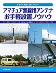 新刊紹介  アマチュア無線用アンテナ お手軽設置ノウハウ