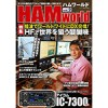 HAM WORLD Vol.2 発売決定!