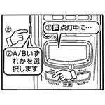 アルインコ特小機のレピーターA設定、B設定とは?