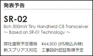 SR02_yokoku_320