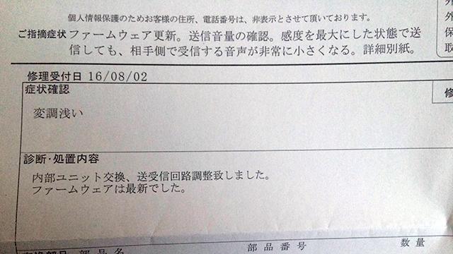 kenwood_syuuri_640