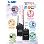 アルインコ、DJ-P221とDJ-P222の違いは?