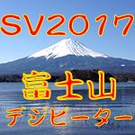 SV2017はデジ簡で富士山デジピーターが熱い!