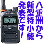 八重洲無線から特定小電力無線機FTH-314が発表