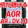 AORの受信機AR-DV10って何が聴けるの?