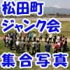 松田町ジャンク会フリラ集合写真