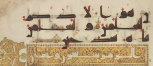 Detail, Folio from a Qur'an - Ink, color and gold on parchment.