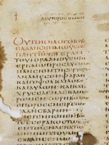 F1906.272, Washington Manuscript I - Deuteronomy and Joshua (Codex Washingtonensis)