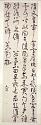 Poem by Cui Shu, in cursive script