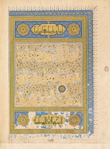 Detail image of a Section of a Qur'an