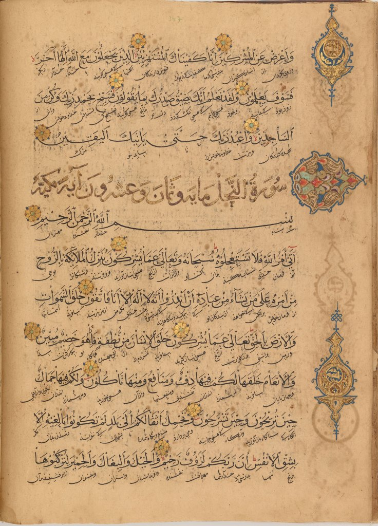 Detail image of single-volume Qur'an