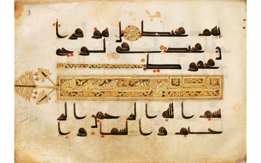 Detail photo of Folio from a Qur'an, SE 611