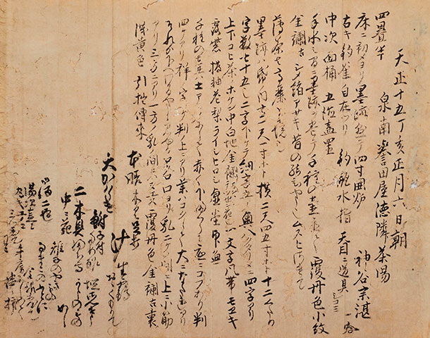 Japanese calligraphy on paper.