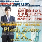 Flash Zone FXが最新特典を付けて再販開始