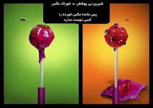Hijab propaganda Iran Afghanistan Iranian Government sexist